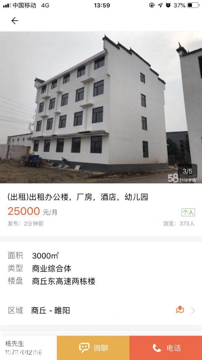 厂房独院办公楼出租、四通八达-图(3)
