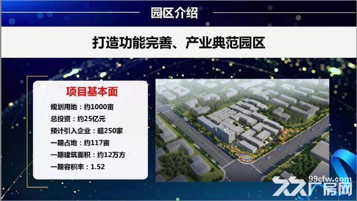 台山智能装备产业园一手全新国有双证厂房出售,50年产权,按揭首付-图(3)