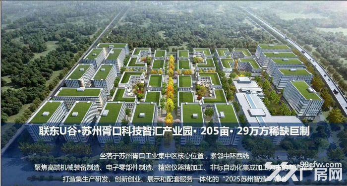 联东U谷胥口200亩稀缺巨制-图(5)