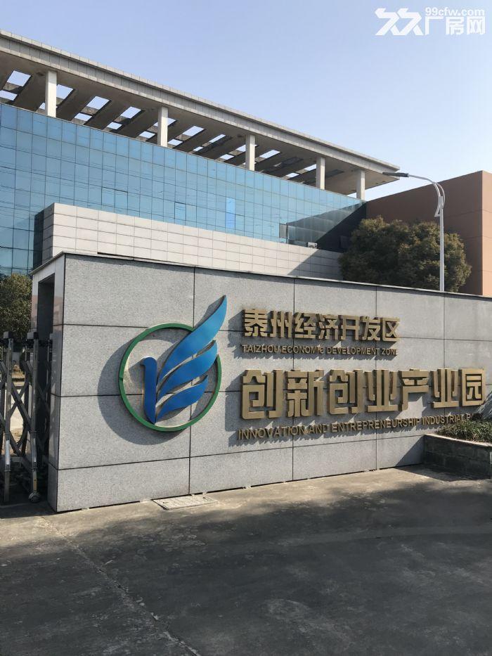 泰州经济开发区厂房火热招租!-图(1)