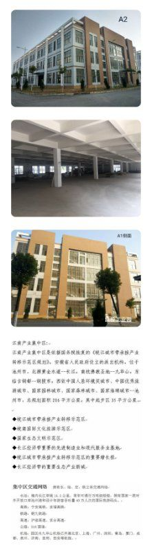 新材料产业园3000平米厂房免租金对外招商-图(2)