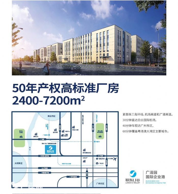 广州周边−低首付50年产权标准化厂房出售,可按揭-图(6)