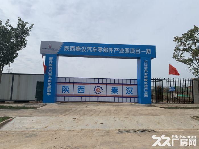 秦汉汽车零部件产业园二期土地招商绝对凌空优势-图(5)