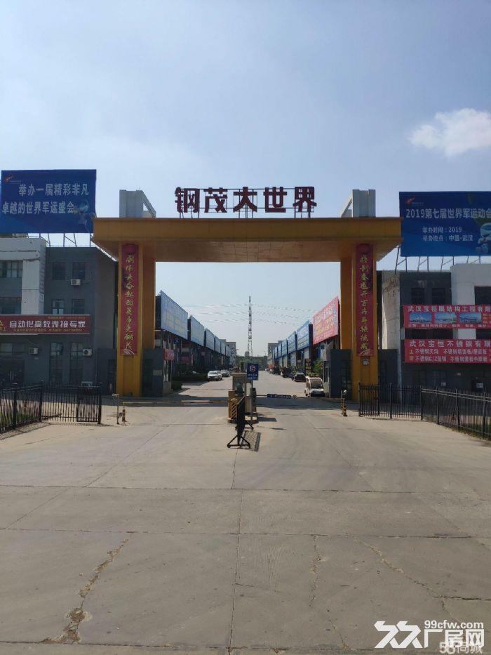 武汉南钢材市场少量厂房/土地火爆招商-图(1)