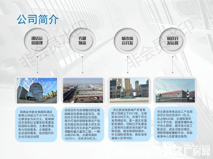 出租北京周边食品加工专项用地,可定制,可办SC环评立项,有排污指标-图(4)