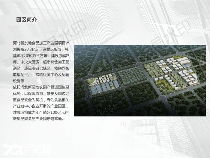 出租北京周边食品加工专项用地,可定制,可办SC环评立项,有排污指标-图(7)