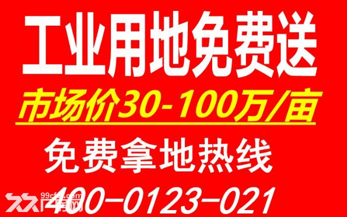 上海都市圈嘉兴苏州湖州南通常州工业园区工业用土地出售招商厂房租售-图(1)