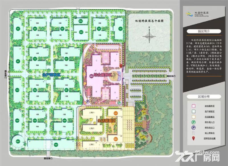 西安渭北双创科技园 图3