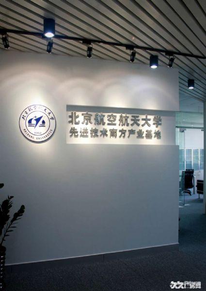 北京航空航天大学先进技术南方产 图1
