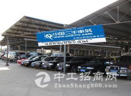 中国二手车城加盟 图4