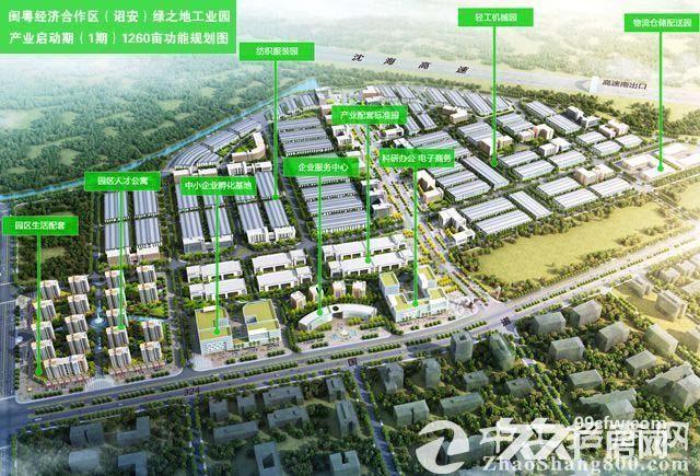 闽粤经济合作区(诏安)绿之地工 图1