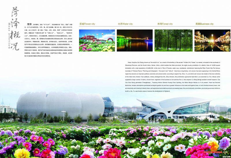 山东菏泽高新技术产业开发区 图2