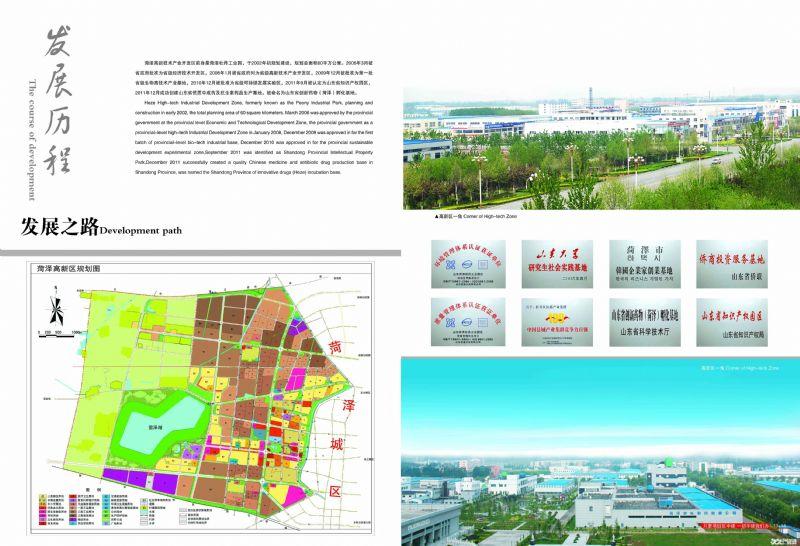 山东菏泽高新技术产业开发区 图6