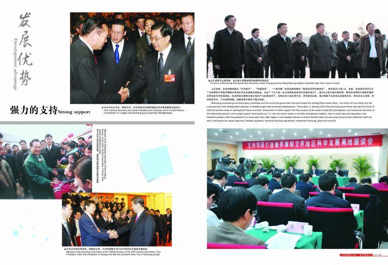 山东菏泽高新技术产业开发区 图7