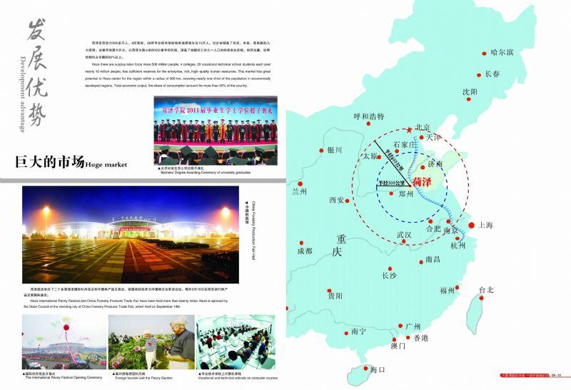 山东菏泽高新技术产业开发区 图8