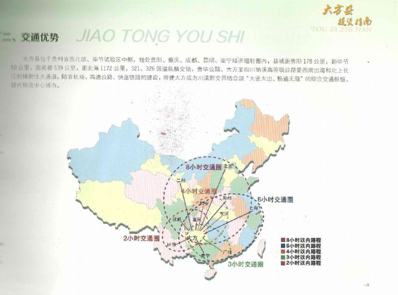 毕节大方工业园区 图2