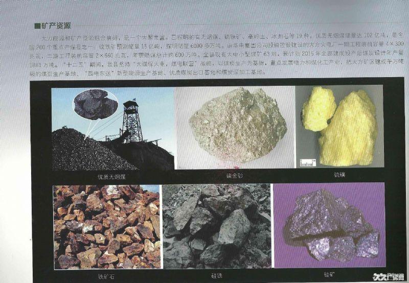 毕节大方工业园区 图3