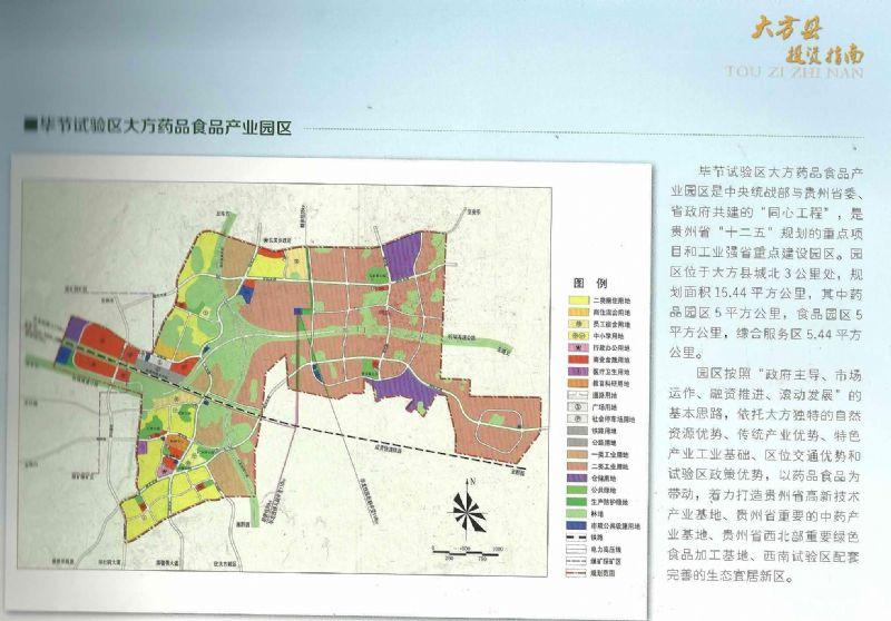 毕节大方工业园区 图4