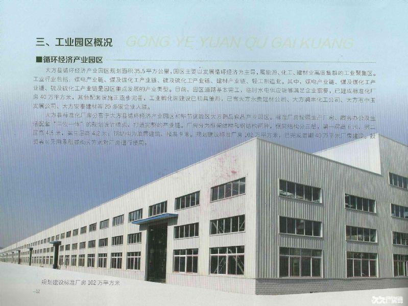 毕节大方工业园区 图5